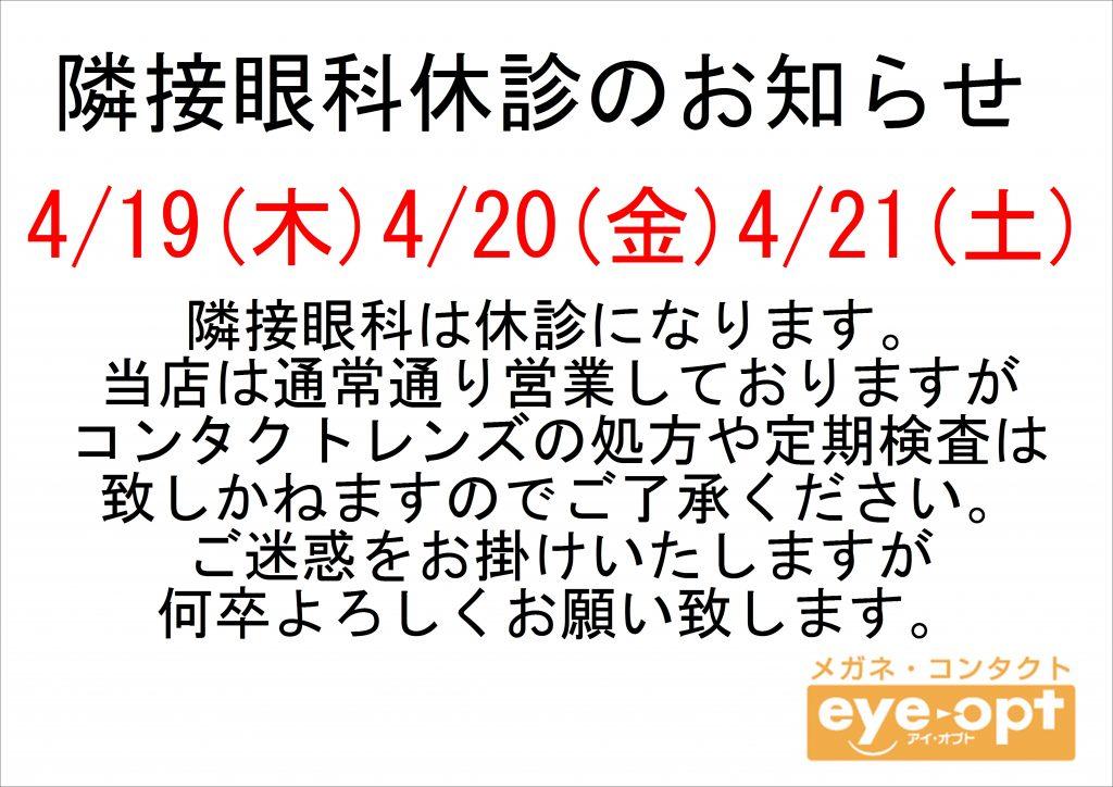 4月 眼科休診