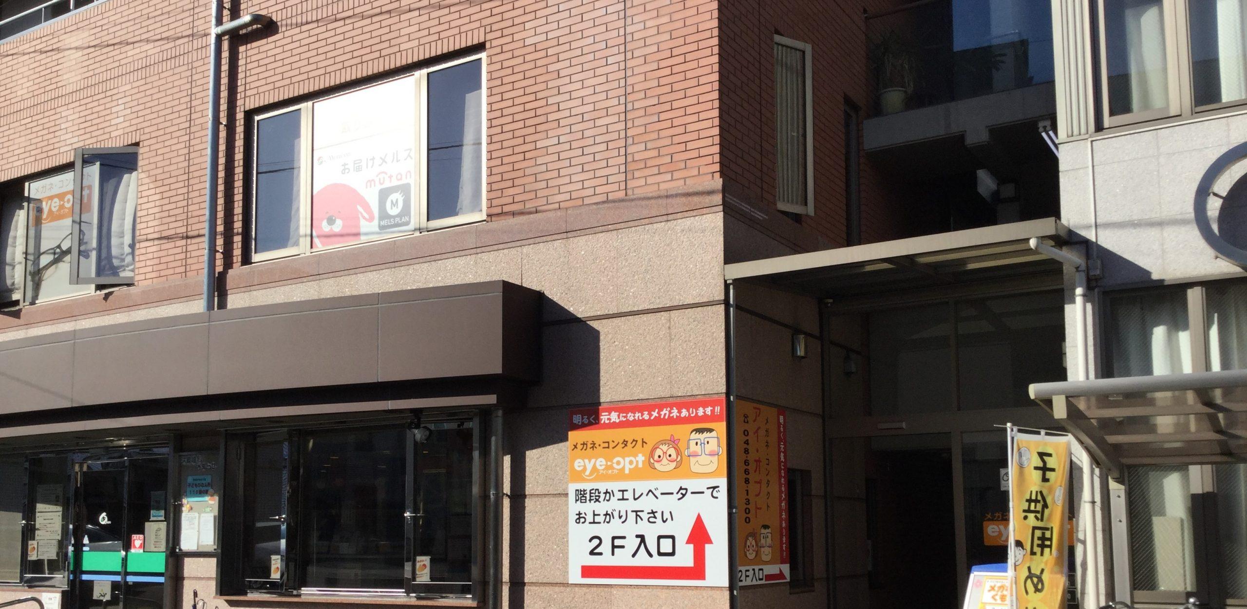 アイ・オプト 日進本店 店内写真