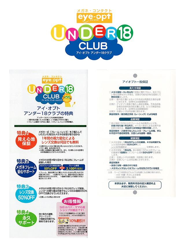UNDER 18 CLUB